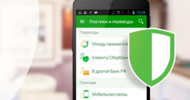 Новый мобильный Сбербанк Онлайн для Android