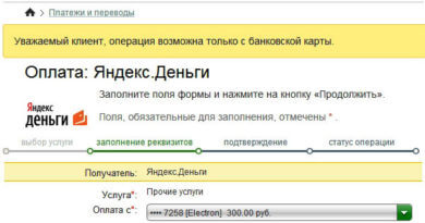 Пополнить Яндекс Деньги картой через Сбербанк Онлайн