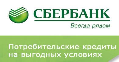 Потребительские кредиты от Сбербанка