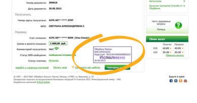 Как оплатить интернет банковской картой через Сбербанк онлайн