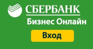 Сбербанк Бизнес Онлайн - вход в систему