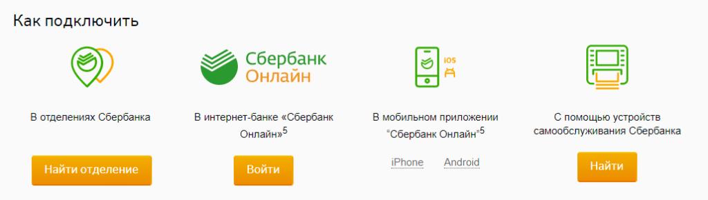 Сервис «Копилка» в Сбербанк Онлайн. Как подключить копилку. Как отключить копилку.
