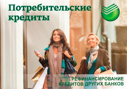 Потребительский кредит в Сбербанке: условия и преимущества