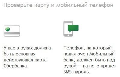 Сбербанк Онлайн - личный кабинет - Регистрация. Как подключить Сбербанк Онлайн пошаговая инструкция