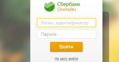 Личный кабинет Сбербанк Онлайн - безопасность работы в системе