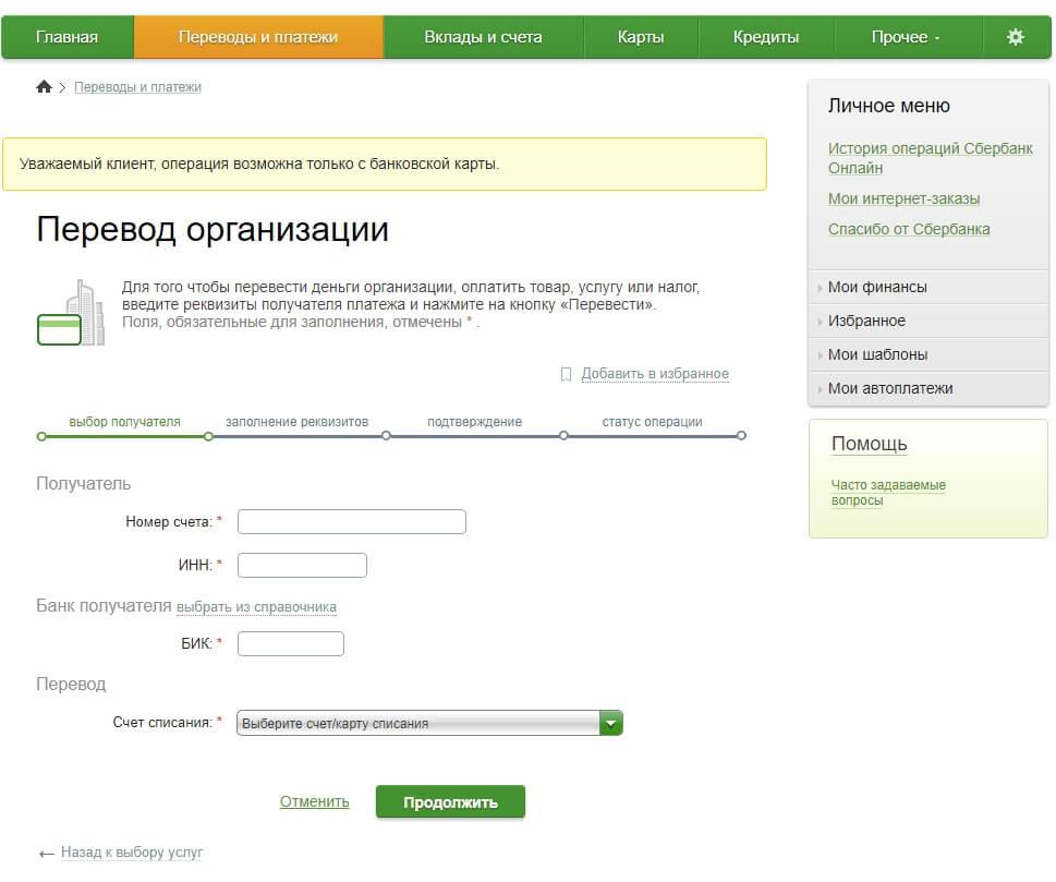 Оплата в Сбербанк Онлайн